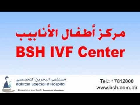 Bahrain-Specialist-Hospital-IVF-center-in-Manama-Bahrain
