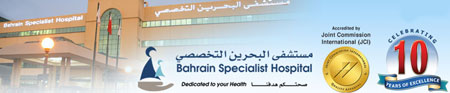 Hospitals in Bahrain Image