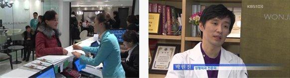 News Report Image Wonjin Beauty Medical Group Seoul South Korea