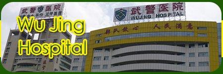 Wu Jing Hospital Guangzhou China