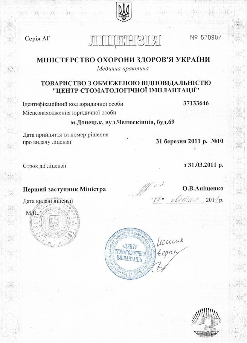 Donetsk Dental Implants Clinic Certificate from Ministry of Health