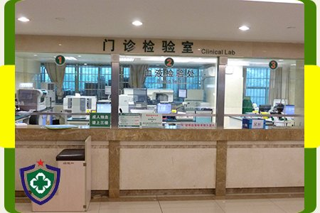 Wu Jing Specialist Hospital Clinical Lab
