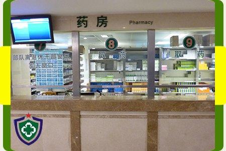 Wu Jing Hospital Pharmacy in Guangzhou China