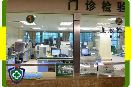 Blood Test Laboratory in Guangzhou