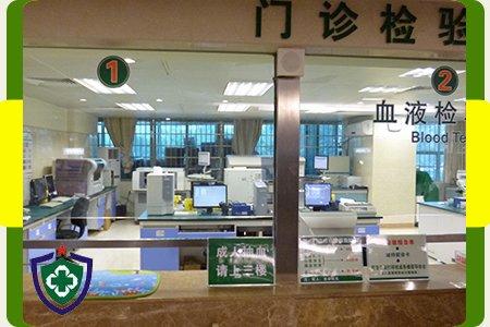Blood Test Laboratory in Guangzhou