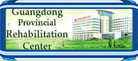 Guangdong Provincial Rehabilitation Center