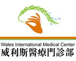 Willis International Medical Clinic