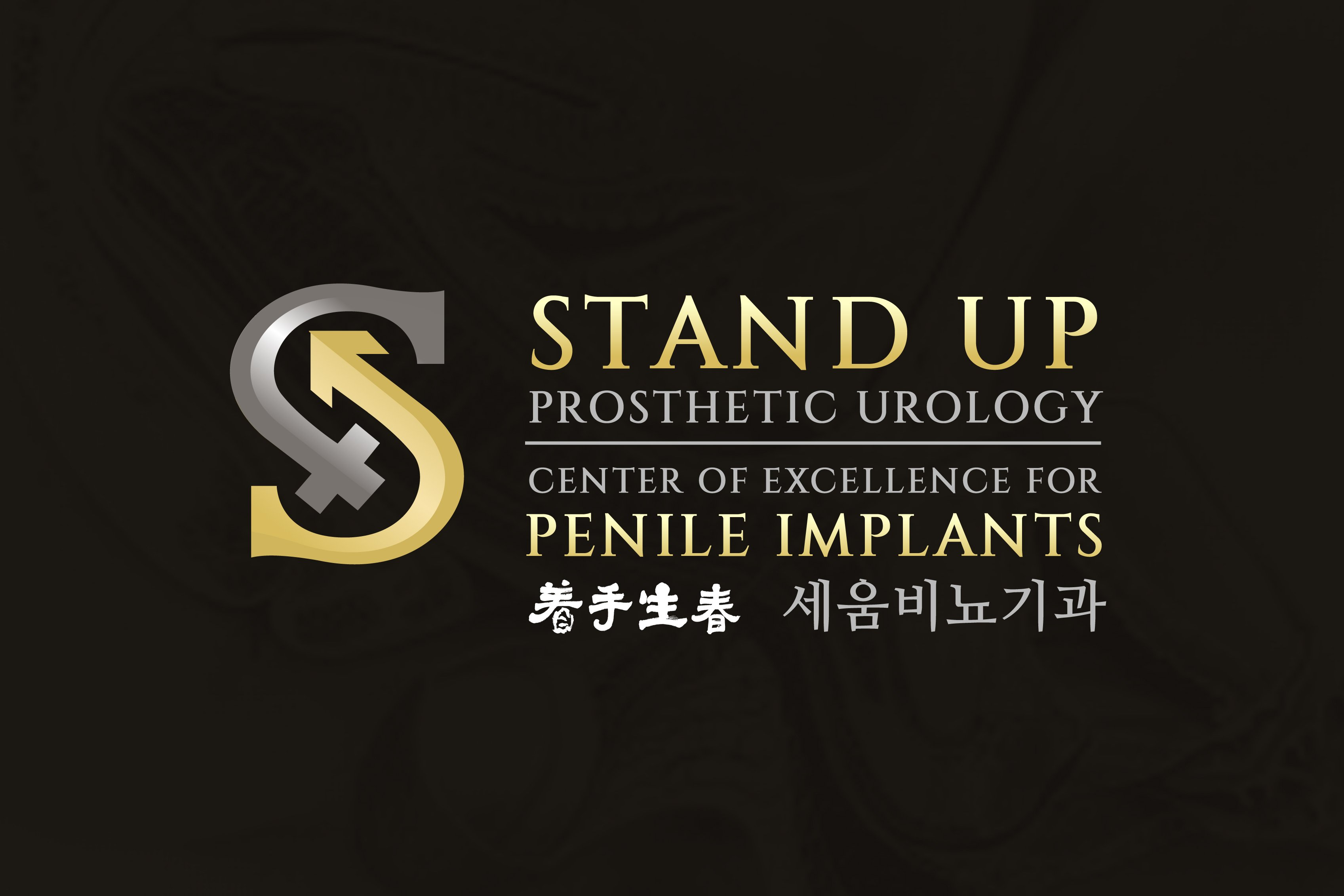 Stand Up Prosthetic Urology Center of Excellence